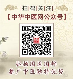 中华中医网公众号二维码